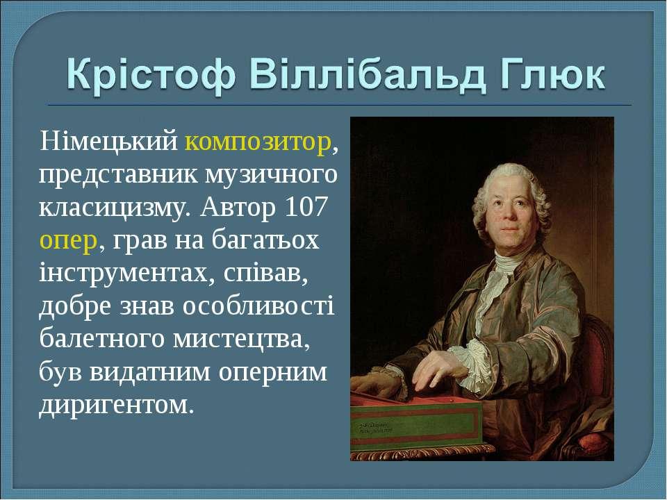 Німецький композитор, представник музичного класицизму. Автор 107 опер, грав ...
