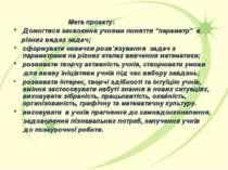 """Мета проекту: Домогтися засвоєння учнями поняття """"параметр"""" в різних видах за..."""