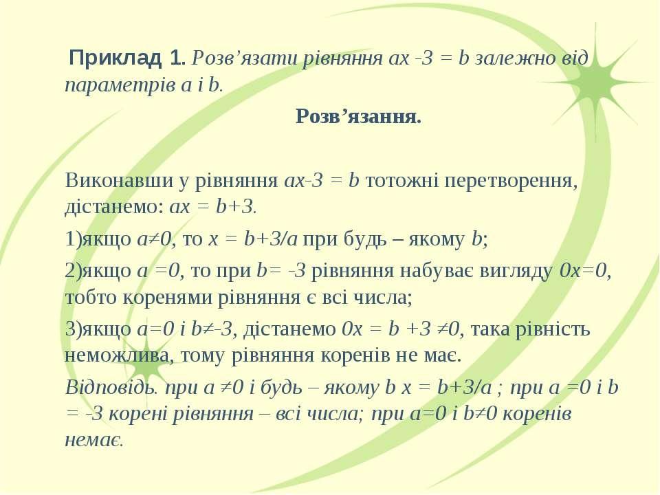 Приклад 1. Розв'язати рівняння ах -3 = b залежно від параметрів а і b. Розв'я...