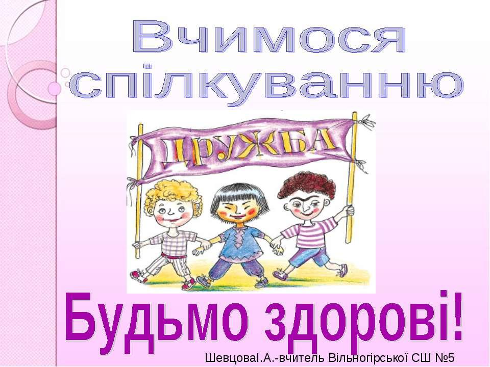 ШевцоваІ.А.-вчитель Вільногірської СШ №5