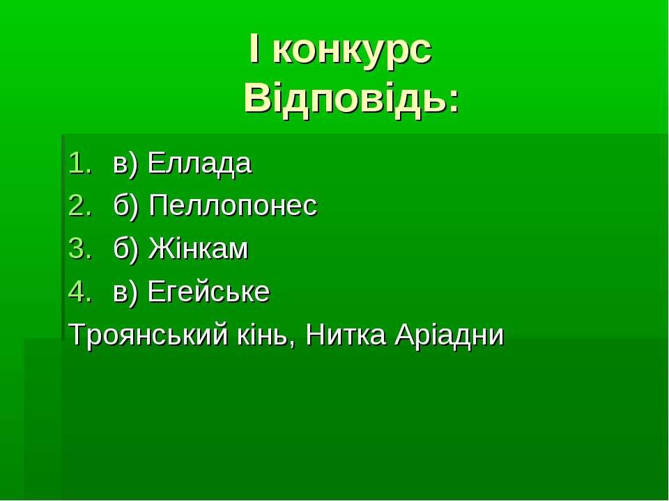 І конкурс Відповідь: в) Еллада б) Пеллопонес б) Жінкам в) Егейське Троянський...