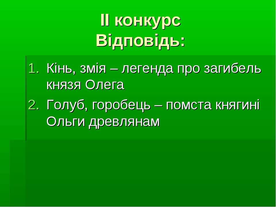ІІ конкурс Відповідь: Кінь, змія – легенда про загибель князя Олега Голуб, го...