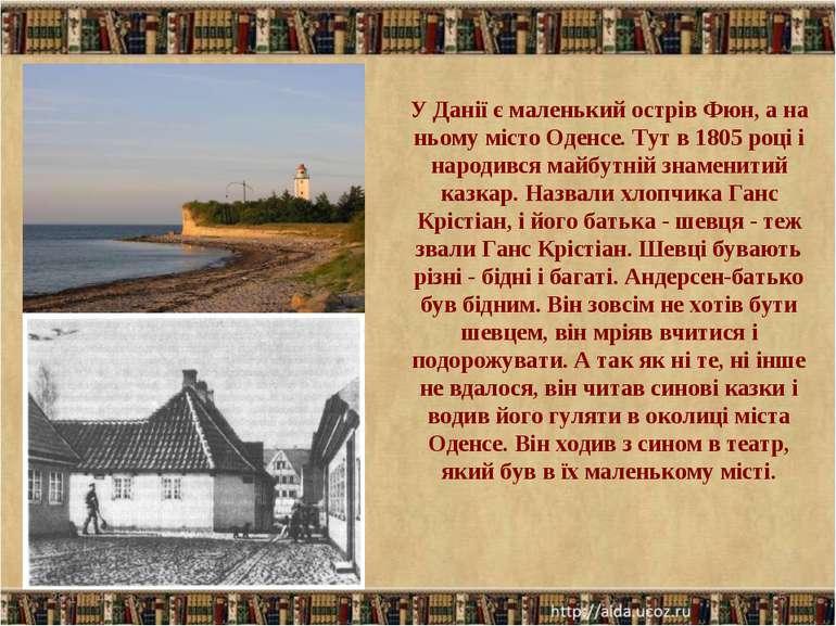 * * У Данії є маленький острів Фюн, а на ньому місто Оденсе. Тут в 1805 році ...