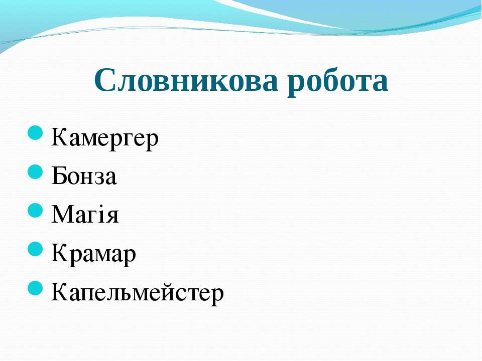 Словникова робота Камергер Бонза Магія Крамар Капельмейстер