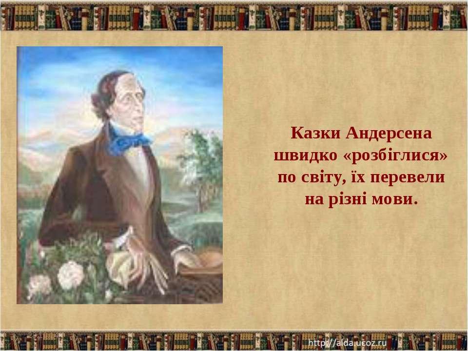 * * Казки Андерсена швидко «розбіглися» по світу, їх перевели на різні мови.