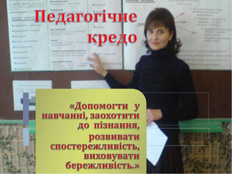 педагогічне кредо