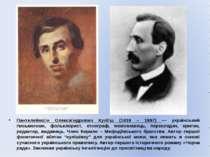 Пантелеймо н Олекса ндрович Кулі ш (1819 – 1897) — український письменник, фо...