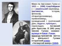 Мико ла Іва нович Гула к(1821—1899) Азербайджан)—українськийнауковець ...