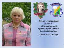 Автор – упорядник учитель Жовтоводської гуманітарної гімназії ім. Лесі Україн...