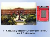 Київський університет. З 1939 року носить ім'я Т. Г. Шевченка.