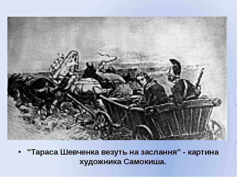 """Тараса Шевченка везуть на заслання"" - картина художника Самокиша."