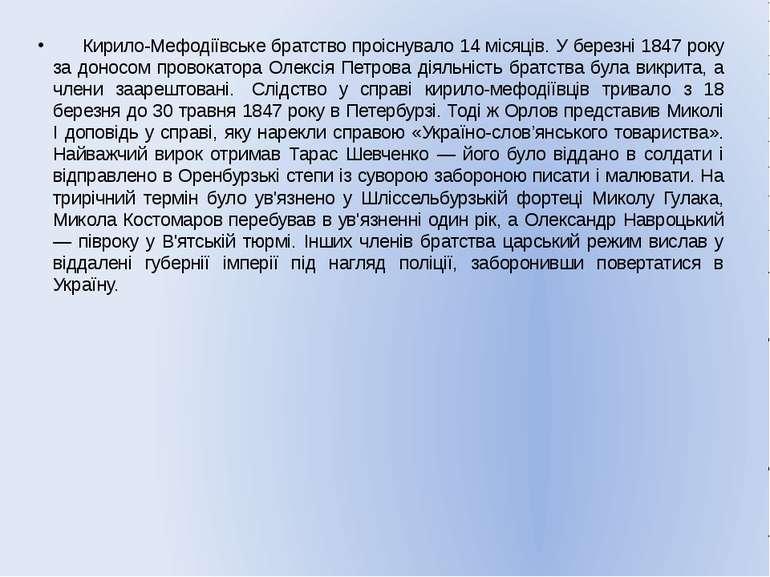 Кирило-Мефодіївське братство проіснувало 14 місяців. У березні 1847 року за д...