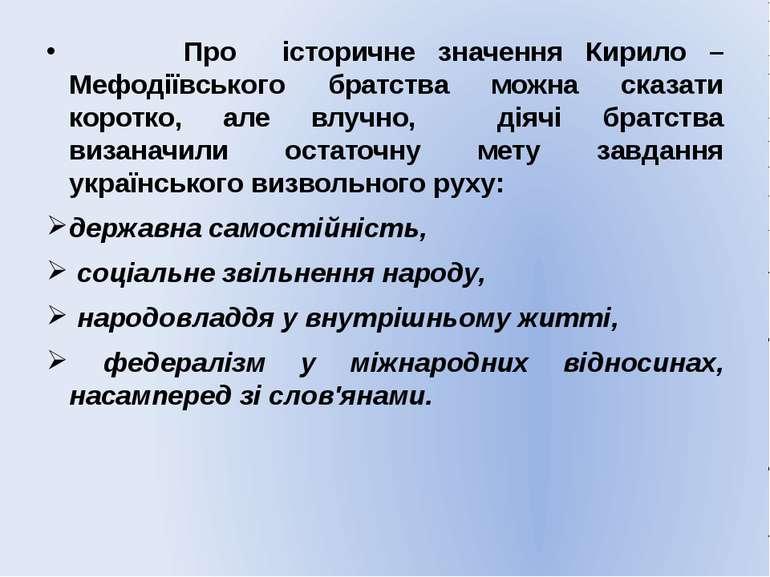 Про історичне значення Кирило – Мефодіївського братства можна сказати коротко...