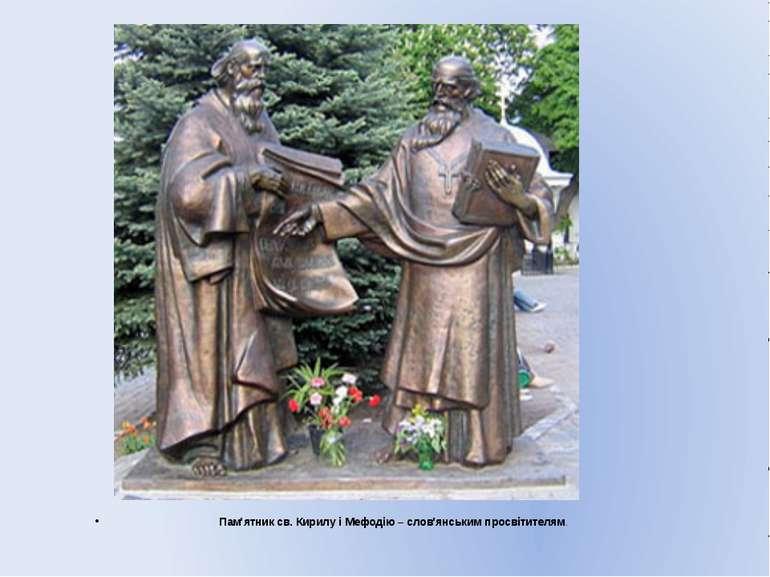 Пам'ятник св. Кирилу і Мефодію – слов'янським просвітителям.