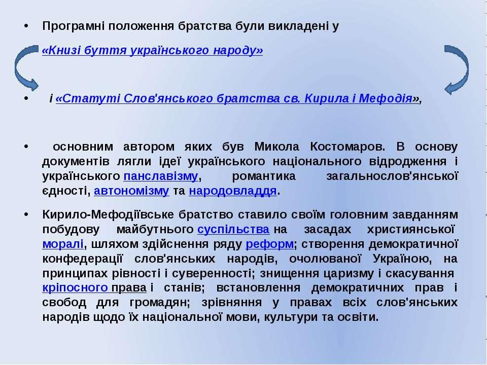 Програмні положення братства були викладені у «Книзі буття українського наро...