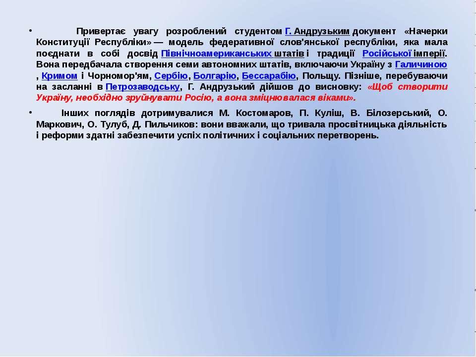 Привертає увагу розроблений студентомГ. Андрузькимдокумент «Начерки Констит...