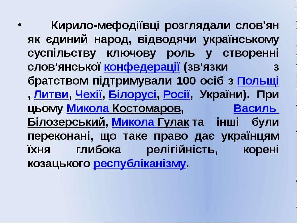 Кирило-мефодіївці розглядали слов'ян як єдиний народ, відводячи українському ...