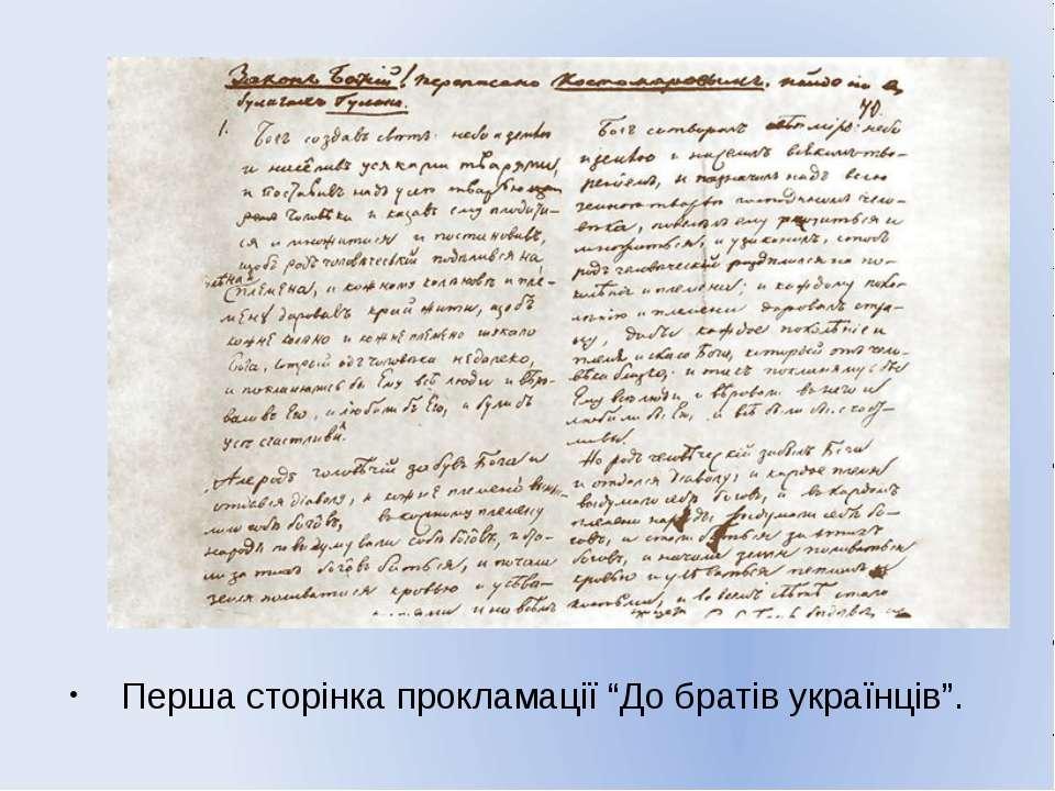 """Перша сторінка прокламації """"До братів українців""""."""