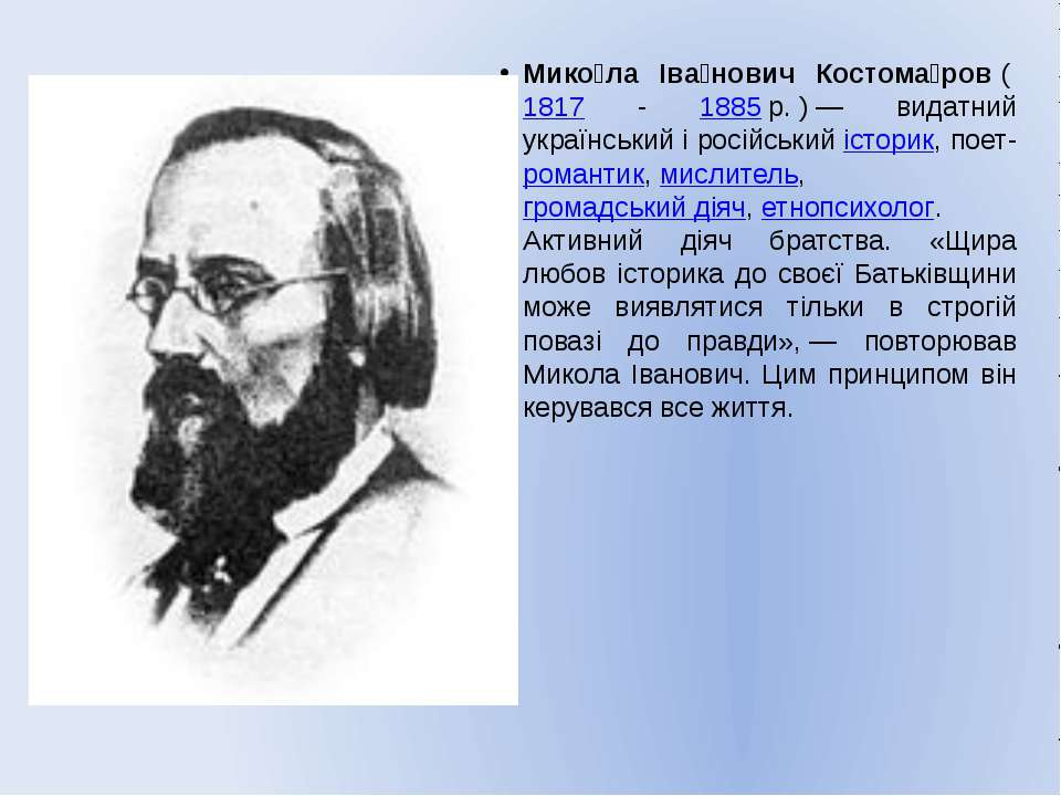 Мико ла Іва нович Костома ров(1817 - 1885р.)— видатний український і рос...