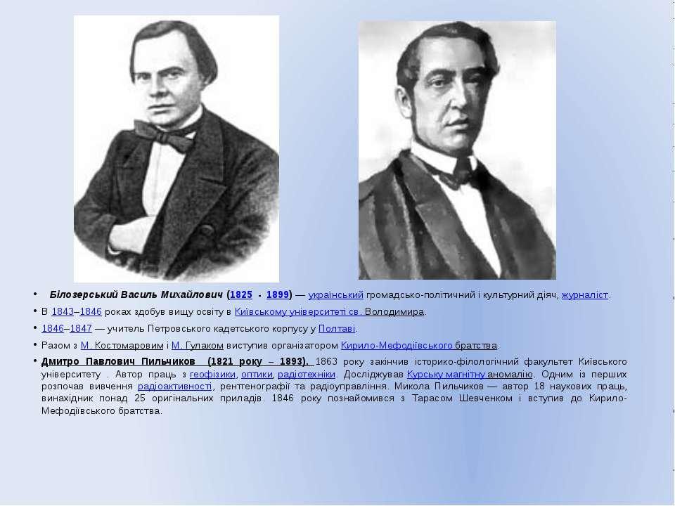 Білозерський Василь Михайлович(1825 - 1899)—українськийгромадсько-політи...