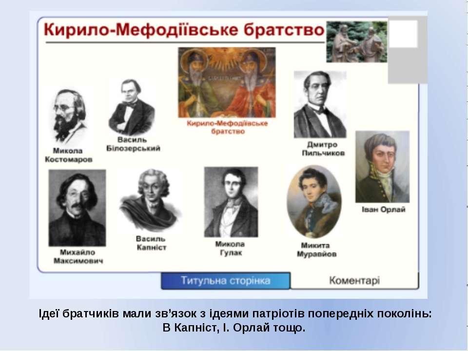 Ідеї братчиків мали зв'язок з ідеями патріотів попередніх поколінь: В Капніст...