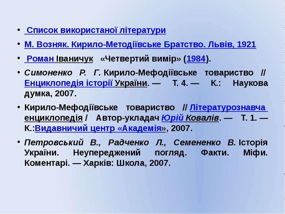 Список використаної літератури М. Возняк. Кирило-Методіївське Братство. Львів...
