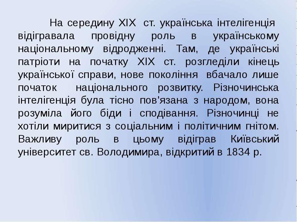 На середину XIX ст. українська інтелігенція відігравала провідну роль в украї...