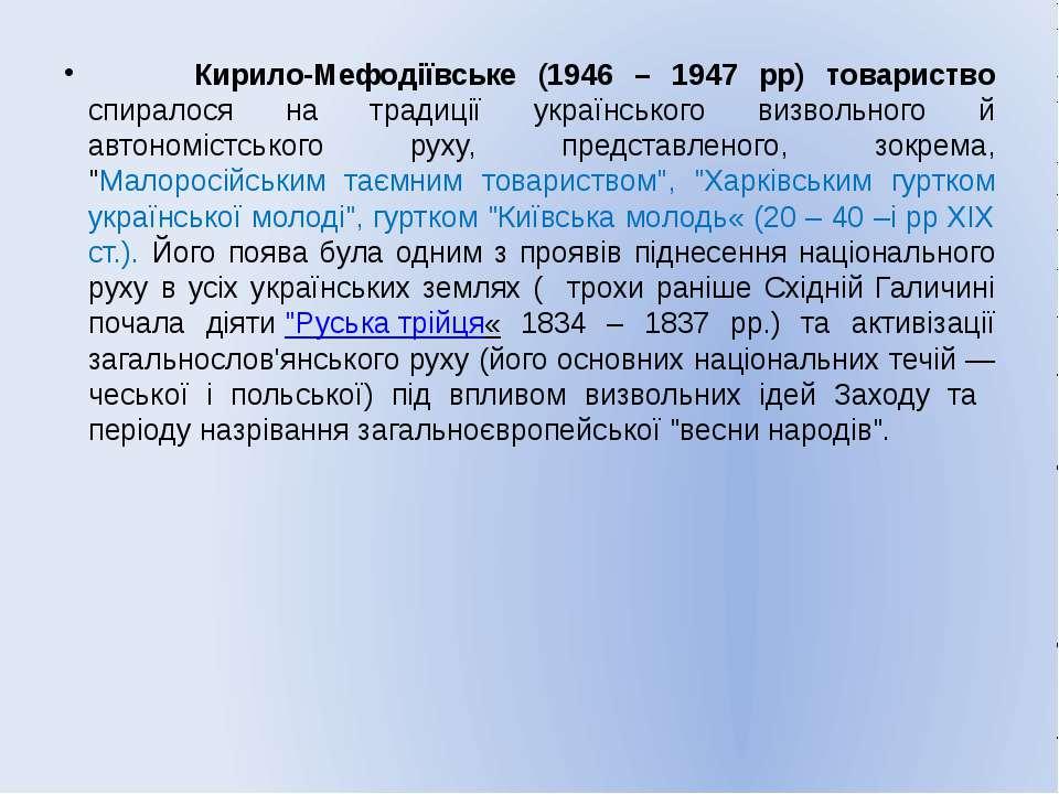 Кирило-Мефодіївське (1946 – 1947 рр) товариство спиралося на традиції українс...