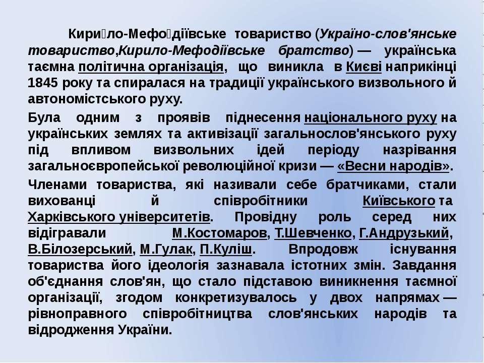 Кири ло-Мефо діївське товариство(Україно-слов'янське товариство,Кирило-Мефод...