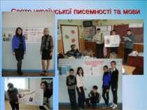Свято української писемності та мови