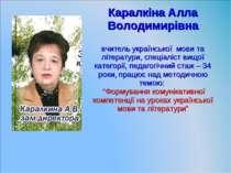 Каралкіна Алла Володимирівна вчитель української мови та літератури, спеціалі...