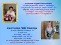 Чорнобай Людмила Анатоліївна вчитель української мови та літератури, спеціалі...