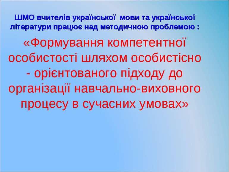 ШМО вчителів української мови та української літератури працює над методичною...