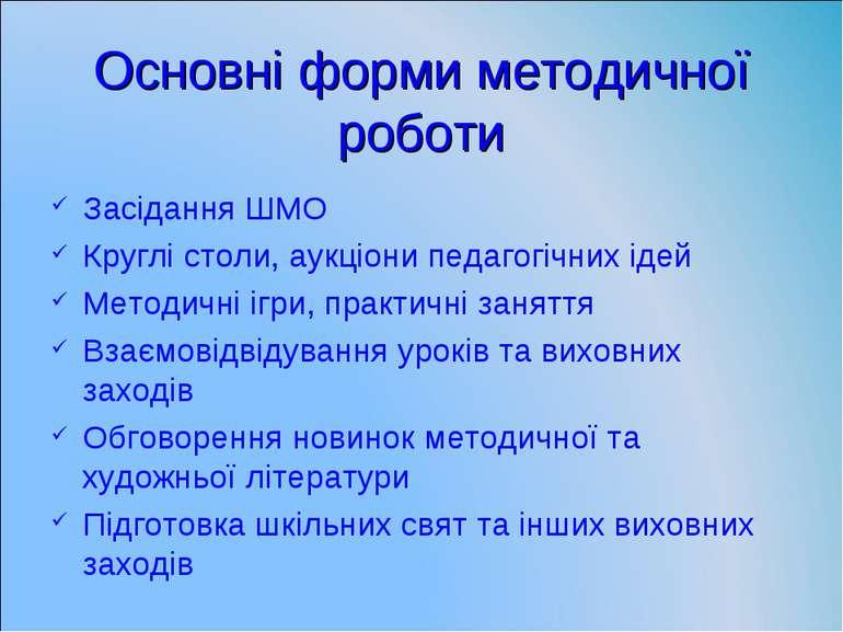 Основні форми методичної роботи Засідання ШМО Круглі столи, аукціони педагогі...