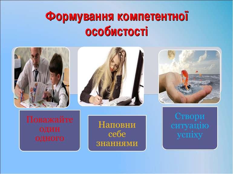 Формування компетентної особистості