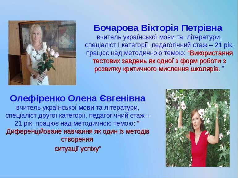 Бочарова Вікторія Петрівна вчитель української мови та літератури, спеціаліст...