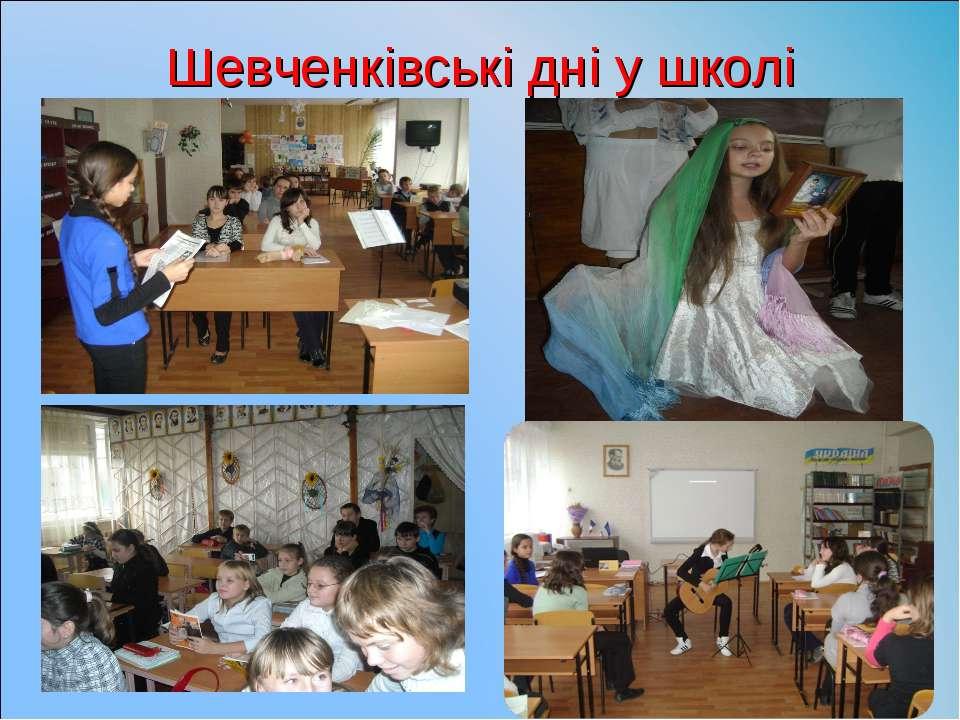 Шевченківські дні у школі