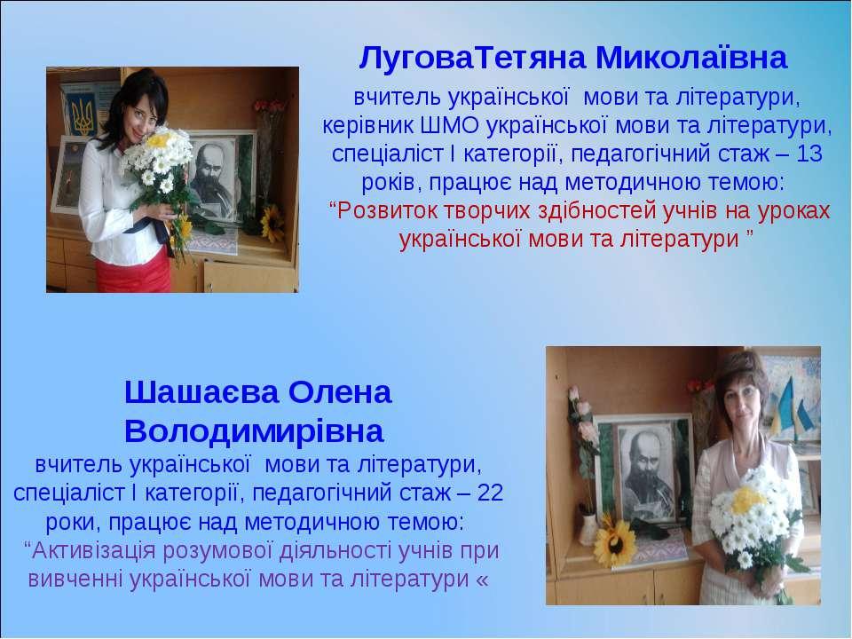Шашаєва Олена Володимирівна вчитель української мови та літератури, спеціаліс...