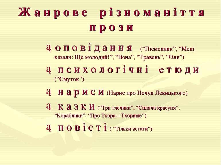 """Ж а н р о в е р і з н о м а н і т т я п р о з и о п о в і д а н н я (""""Пісменн..."""