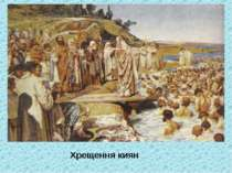 Хрещення киян
