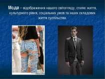 Мода – відображення нашого світогляду, стилю життя, культурного рівня, соціал...