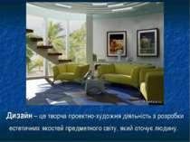 Дизайн – це творча проектно-художня діяльність з розробки естетичних якостей ...