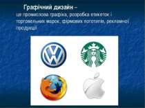 Графічний дизайн – це промислова графіка, розробка етикеток і торговельних ма...