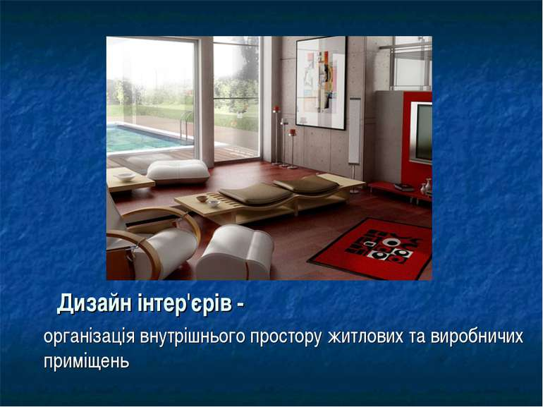 Дизайн інтер'єрів - організація внутрішнього простору житлових та виробничих ...
