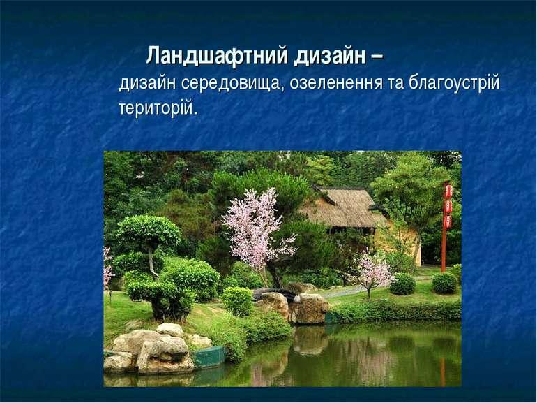 Ландшафтний дизайн – дизайн середовища, озеленення та благоустрій територій.