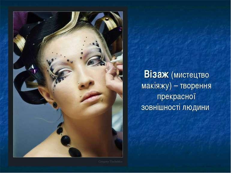 Візаж (мистецтво макіяжу) – творення прекрасної зовнішності людини