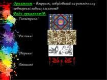 Орнамент – візерунок, побудований на ритмічному повторенні певних елементів В...