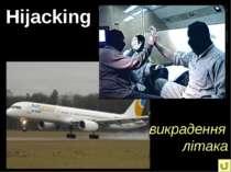 Hijacking викрадення літака