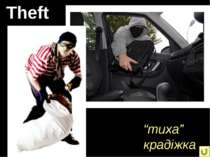 "Theft ""тиха"" крадіжка"