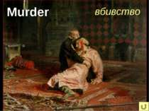 Murder вбивство